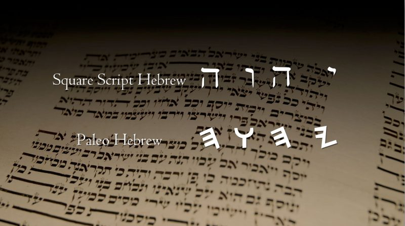 Hebrew Text Comparison from How We Got the Bible